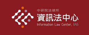 中央研究院法律學研究所資訊法中心